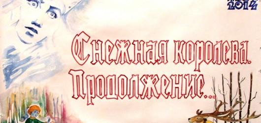 Рождественская елка. 12.01.2014.